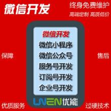 微信开发 微信小程序 微信公众号 服务号开发 订阅号开发 企业号开发