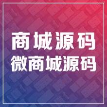 威客服务:[127233] 微信公众号源码|微信商城源码|H5公众号源码|java微商城