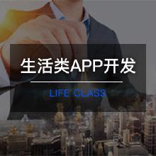 威客服务:[133082] 【APP开发】Ios、Android生活类APP开发丨精,岂止于此