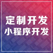 威客服务:[127228] 小程序定制开发 微信定制开发 商城小程序定制 小程序商城 JAVA商城 