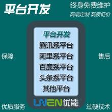 威客服务:[131949] 平台开发 腾讯系平台 阿里系平台 百度系平台 头条系平台 其他平台