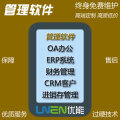 管理软件开发  OA办公 ERP系统 财务管理 CRM客户 进销存管理
