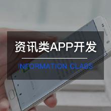 威客服务:[133084] 【APP开发】Ios、Android资讯类APP开发丨骨灰级开发团队