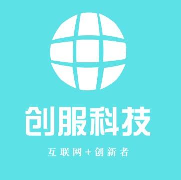 广州创服信息科技有限公司