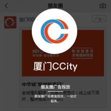 厦门CCity广告投放