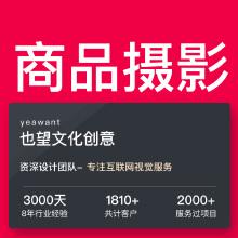 威客服务:[133196] 产品拍照摄影淘宝京东拼多多亚马逊外贸服装拍摄模特外拍场景