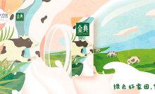金典牛奶包装 插画