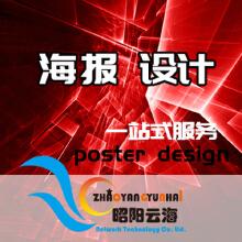 威客服务:[133193] 海报设计