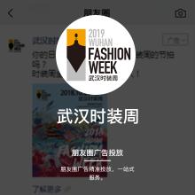 武汉时装周广告投放