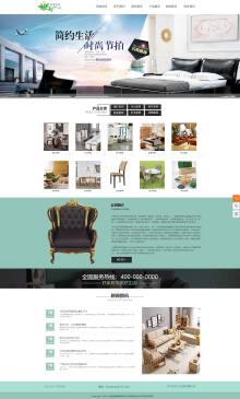 家具公司网站