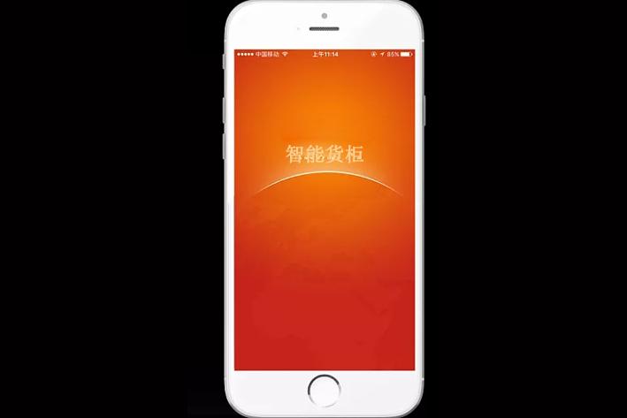 智能货柜App功能开发