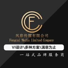 威客服务:[133242] VI设计/品质保障/为您服务/满意为止