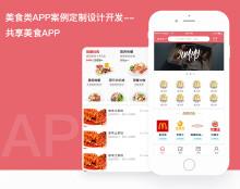 共享美食类-APP