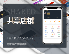 共享店铺商家推广类-微信公众号