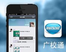 广校通社交app