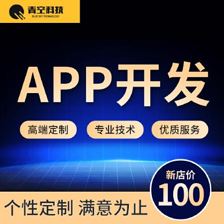 APP开发ios安卓android移动应用开发手机软件外包定制作包上线
