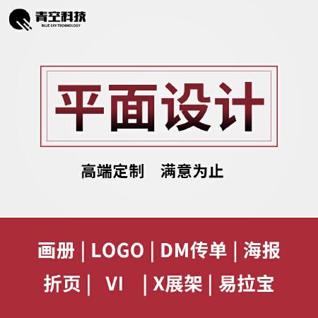 平面设计画册宣传册易拉宝LOGO设计名片折页海报宣传单页