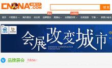 【网站开发】门户网站(中国会展)