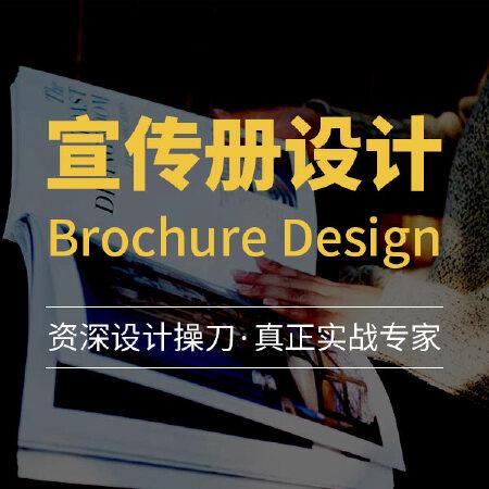 资深设计师操刀,画册设计/宣传册设计