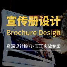 威客服务:[133325] 资深设计师操刀,画册设计/宣传册设计
