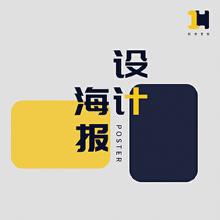 威客服务:[133230] 海报设计