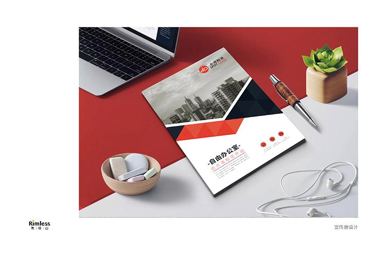 地产行业 宣传册设计
