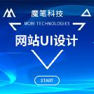 威客服务:[133357] 网站UI设计
