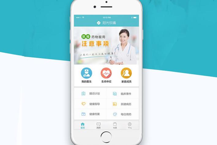 AI皮肤检测App开发