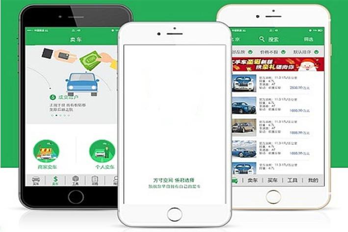 二手汽车买卖APP软件开发