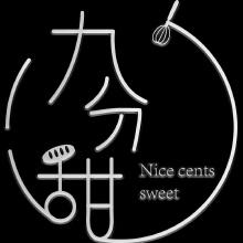 九分甜 网红甜点logo