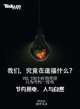 威客服务:[133388] 专业海报宣传产品设计  商用宣传
