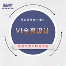 威客服务:[118214] 公司企业品牌vi全套VI设计 全套餐饮vis视觉识别系统形象