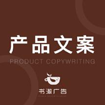 产品文案撰写代写策划产品描述详情