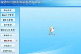 家政系统管理软件开发