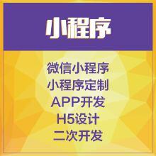 威客服务:[133498] 微信小程序 微信小程序商城