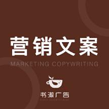 文案主题撰写5个。