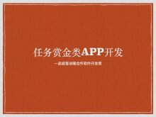 任务赏金类APP开发