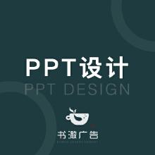 威客服务:[133549] PPT设计商业计划书报告工作汇报发布会年会幻灯片制作