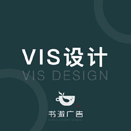 VI系统标识导视系统设计定制企业VIS全套形象