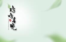 国窖1573-鸡鸣春晓