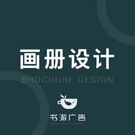 公司企业宣传画册设计产品画册设计传单折页册子手册单页说明书