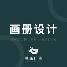 威客服务:[133546] 公司企业宣传画册设计产品画册设计传单折页册子手册单页说明书