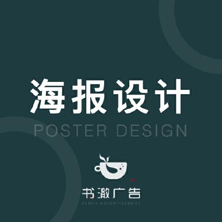 海报招贴设计制作定制订制企业公司品牌门头广告