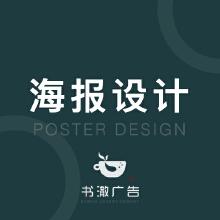 威客服务:[133545] 海报招贴设计制作定制订制企业公司品牌门头广告