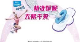 卫生巾广告语