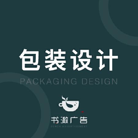 包装设计订制定制食品酒礼盒手提袋瓶贴