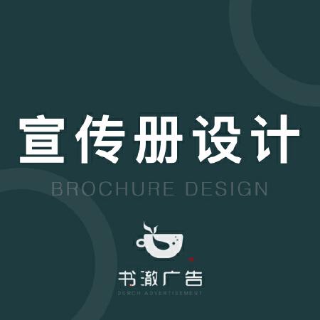 宣传册设计公司企业画册说明书小册子