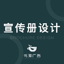 威客服务:[133550] 宣传册设计公司企业画册说明书小册子