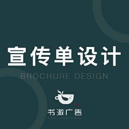 企业产品宣传单DM单折页设计企业公司形象海报宣传物料设计