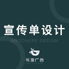 威客服务:[133547] 企业产品宣传单DM单折页设计企业公司形象海报宣传物料设计